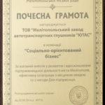 Грамоты и сертификаты ООО ЮТАС