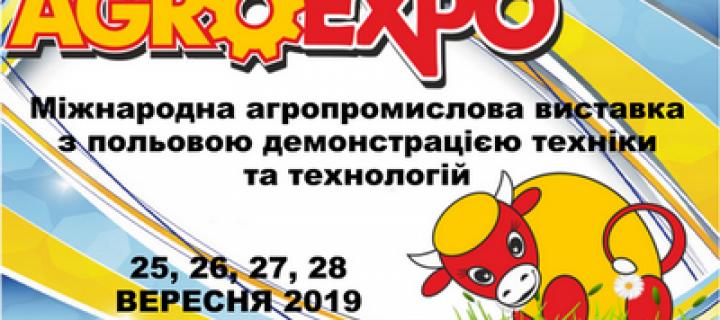 Мы на выставке АгроЕкспо-2019